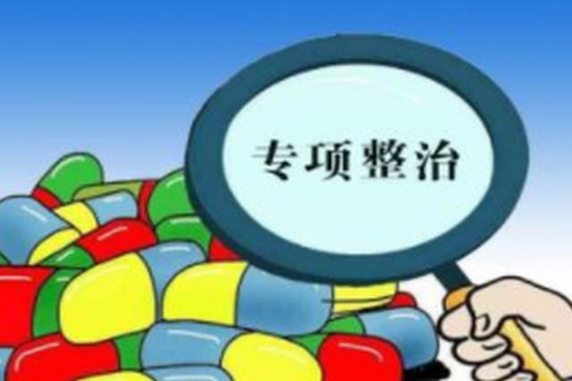 严防流失、滥用 黑龙江开展芬太尼类药品专项整治