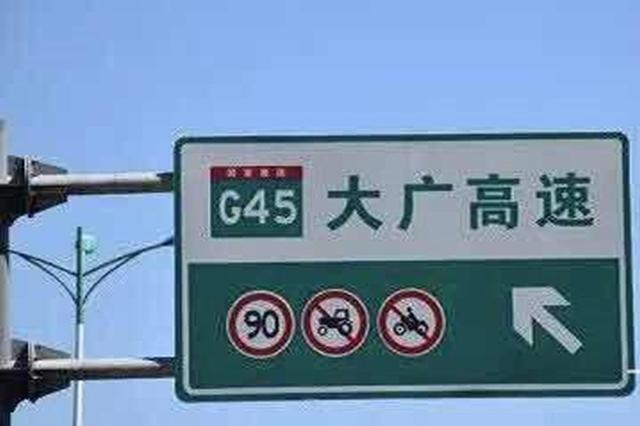 黑龙江省高速公路调整标志牌 大广高速大庆段已经开始