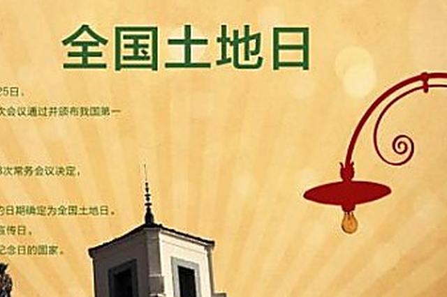 """黑龙江省自然资源厅举办""""土地日""""系列活动"""