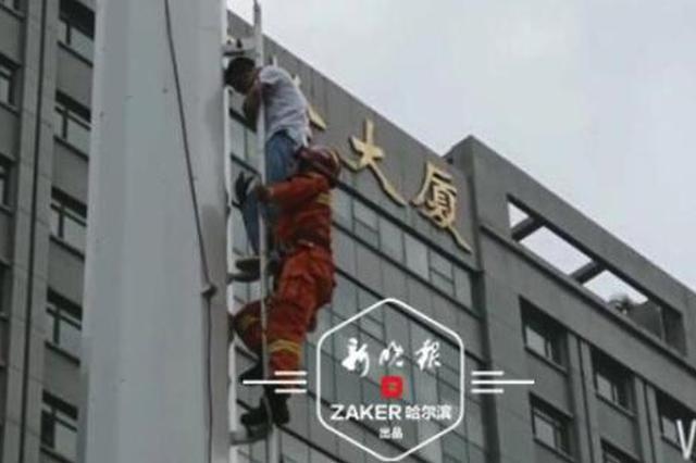 男子欲轻生爬上信号塔 视频拍下消防员救人全程