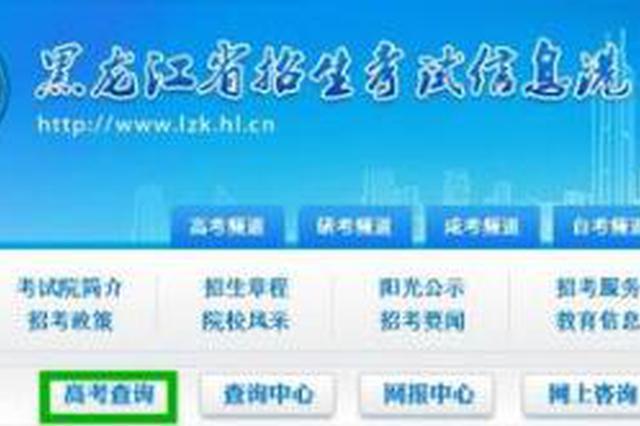 黑龙江高考录取结果查询端口已开通 8日开始录取提前批