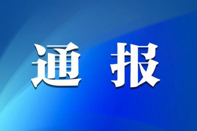 黑龙江省教育厅通报29起教师违反师德师风典型案例