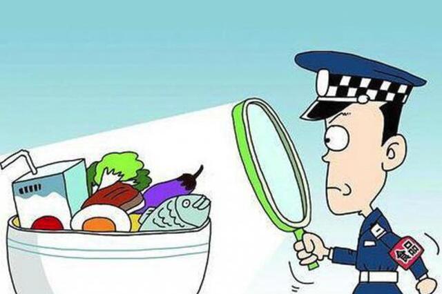 二季度黑龙江全省抽检1万批次食品 合格率98.9%