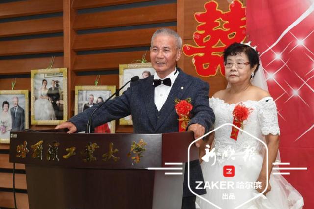 """哈工大32对夫妻牵手走过50年 金婚庆典上还在""""秀""""恩爱"""