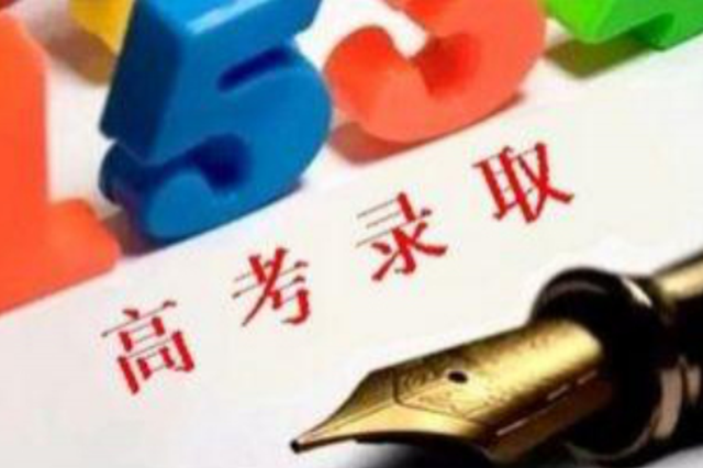 黑龙江开始本科一批A段录取21日-23日征集志愿录取