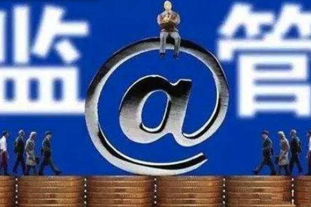 黑龙江省委网信办依法查处一批违法违规网站和账号