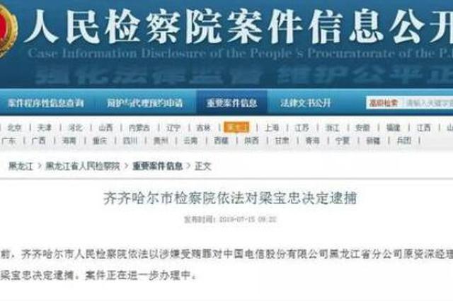 中国电信黑龙江分公司原资深经理梁宝忠被依法逮捕