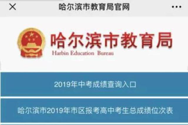 17日哈尔滨中考出录取分数线 20日起填报第二次志愿