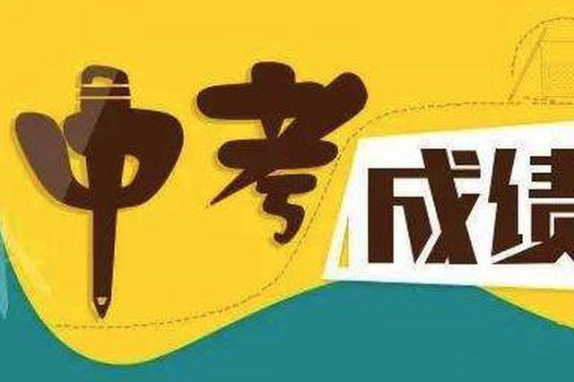 哈尔滨省重点高中一批次统招分数线公布 南三统招539分