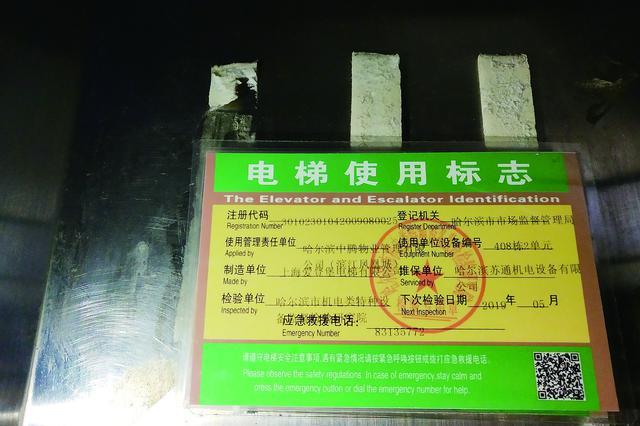 哈市滨江凤凰城小区 电梯常滑梯卡梯上下楼担惊受怕