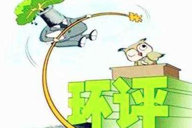 黑龙江省全力推进重大项目 68个民生项目通过环评审批