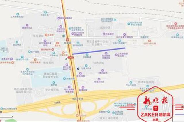 哈尔滨南跃街今年底投用 打通学府路与学府东一街