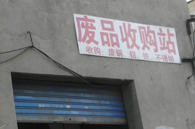 哈尔滨市九城区1466处废品收购站被清理