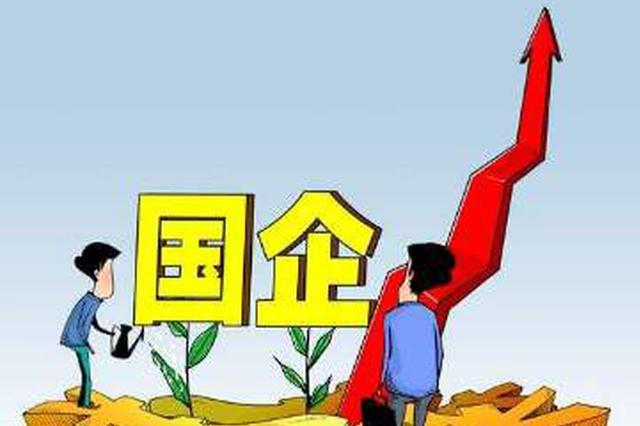 2019年上半年黑龙江省地方国有企业收入和利润双增长