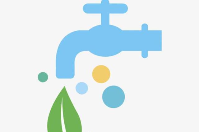 哈尔滨市供水设施改造有了标准 涉及6.9万户居民