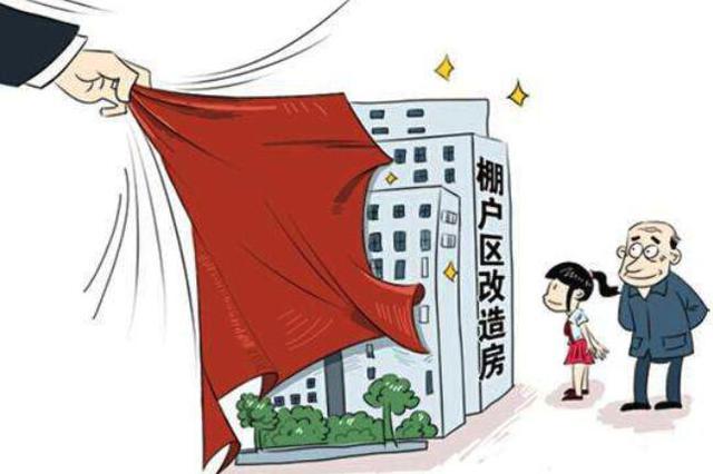哈尔滨市今年启动实施32个棚改项目 涉及1.1万户