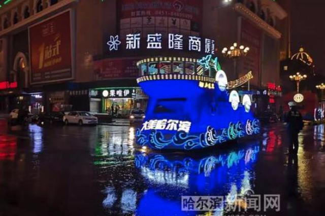流光溢彩雨中行 璀璨灯光秀冰城 来看花车游