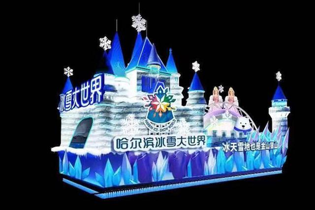 """哈尔滨迷人之夏 冰雪大世界""""冰凌""""花车劲爽亮相"""
