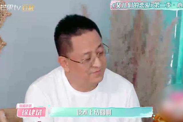 徐璐爸爸难接受女儿正式恋爱 直言内心感到很痛