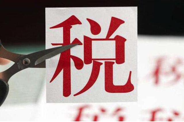 今年黑龙江省预计减免1050万元文化事业建设费