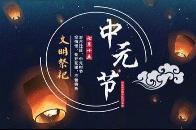 中元节哈市全链条严查冥纸冥币 发现卖烧纸打12319举报