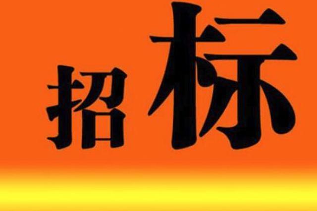 香坊区团结村拟建一处综合性公安监管场所 现公开招标