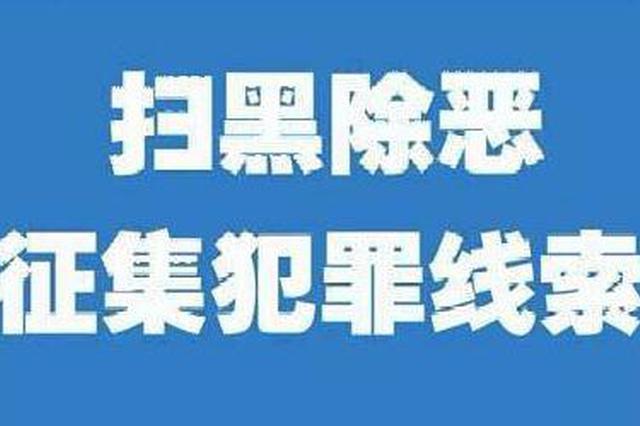 """黑龙江警方打掉一""""油耗子""""团伙 有奖征集犯罪线索"""