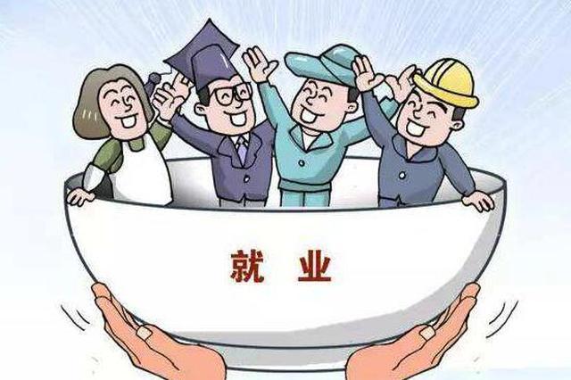 上半年黑龙江全省新增就业29万人 网络平台提供新岗位