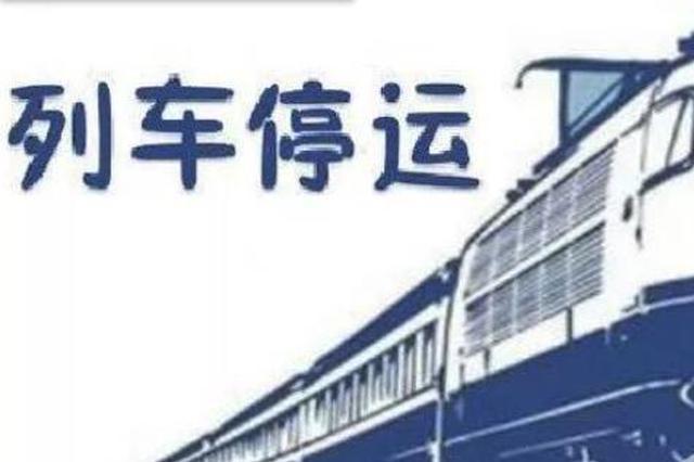 注意!受降雨影响 16日有14趟黑龙江省内列车停运
