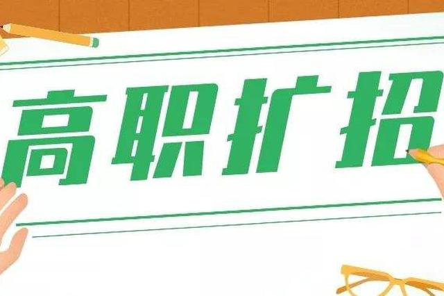 黑龙江省高职院校扩招计划19日公布 21日填报志愿