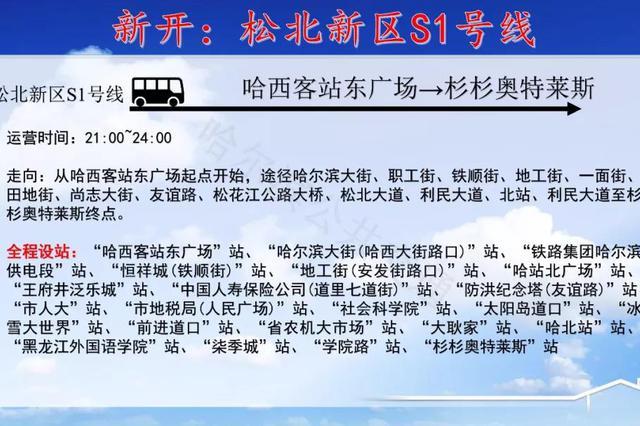 哈西到松北、利民有公交车坐 松北公交S1号线试运行