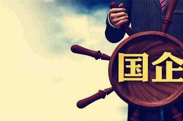 哈尔滨22户市属国有企业集团调整为14户 附领导名单
