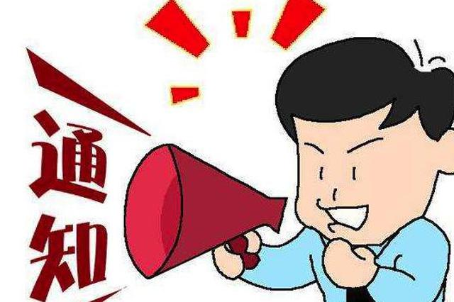 哈尔滨市下发紧急通知 这7条意见各区、县(市)要落实
