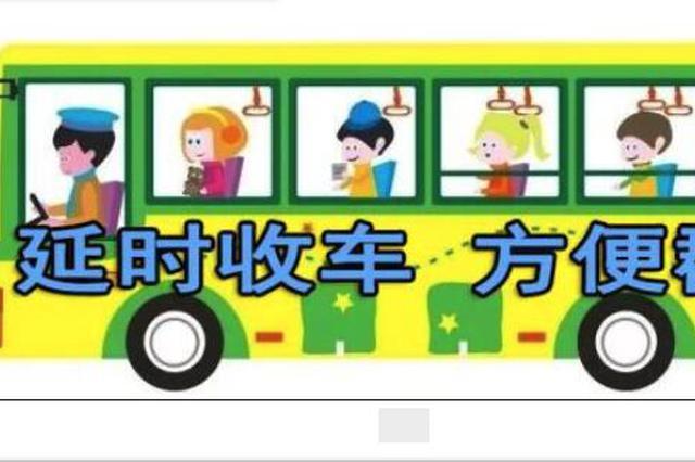 哈站北广场5条公交线路 末车时间延至23时