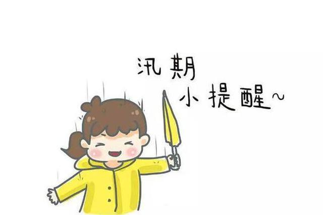 黑龙江省应急管理厅对非煤矿山汛期安全生产再提要求