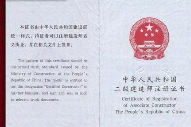 黑龙江取消二级建造师临时执业证书 聘用单位快更换项目负责人