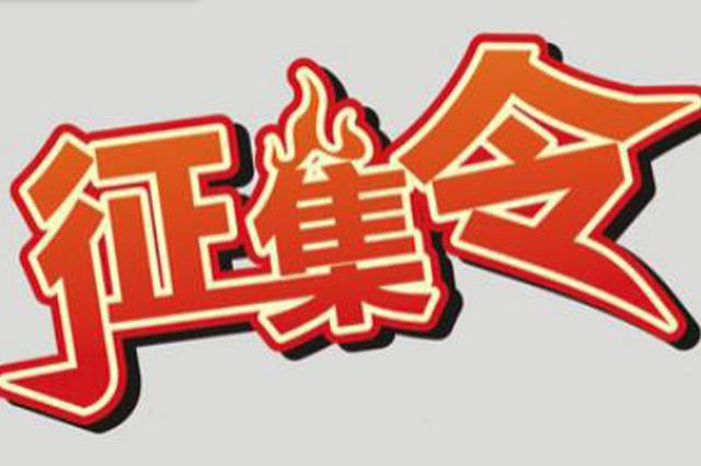 黑龙江省征集自然保护区违法违规问题线索 附举报方式