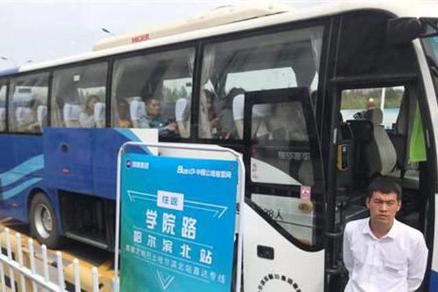 哈北站至学院路开通定制巴士:学生下火车后直达校园