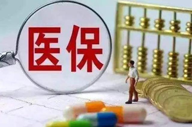黑龙江省医保局通报10起欺诈骗取医保基金案例