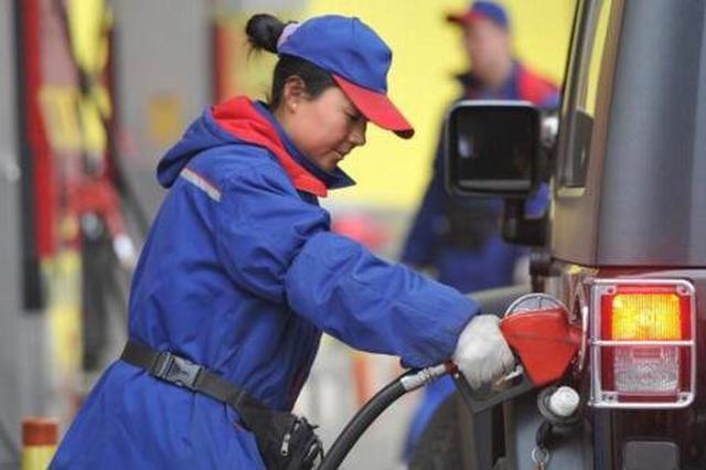 21日0时起哈市各号汽柴油价格下调 92号汽油每升降1毛6