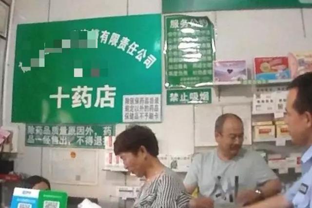 """黑龙江女子自称""""丢12万公款""""药店老板归还14万"""