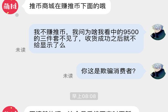 黑貓投訴:網友投訴萌推商城虛假宣傳 欺騙消費者