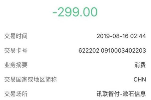 黑猫投诉:深圳市讯联智付公司莫名扣款299 没有任何说明