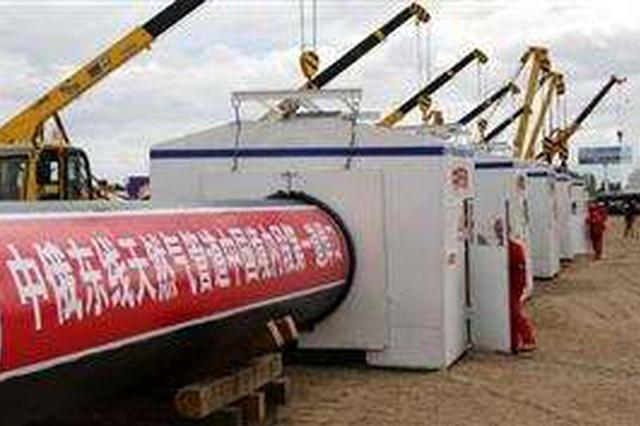 中俄东线天然气管道首站供电工程竣工 提前完成既定任务