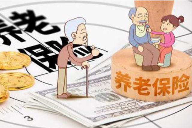 退休时间、养老保险缴费年限 省人社厅权威解答热点问题
