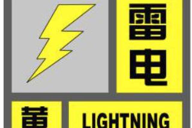 雷电黄色预警 未来6小时有雷电活动 局地冰雹强降水