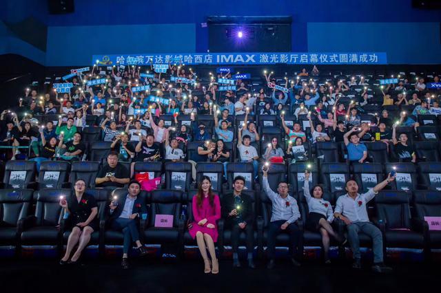 哈尔滨万达影城哈西店的IMAX影院重新开业 新配备IMAX激光系统