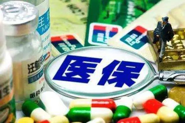 重磅!哈尔滨居民医保新变化:补助提高了 报销更多了