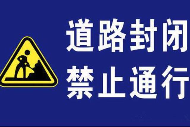 哈尔滨三棵树跨线桥拆除 9月12日至11月30日双向封闭