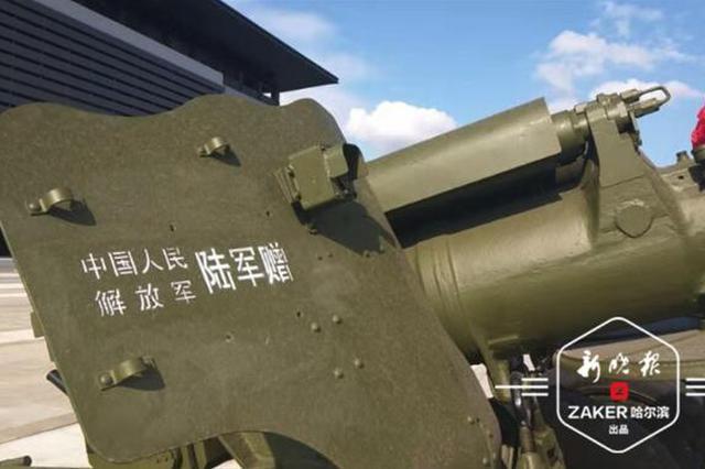 想看不?陆军首批退役武器装备入驻哈尔滨战车展馆